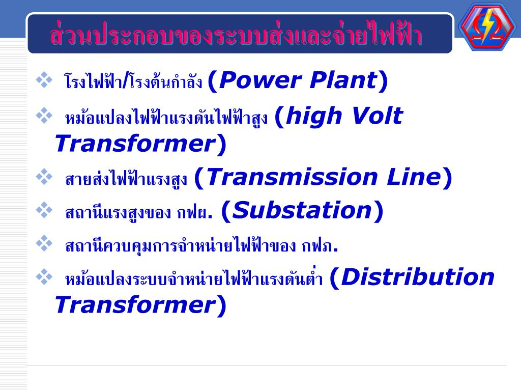 ส่วนประกอบของระบบส่งและจ่ายไฟฟ้า