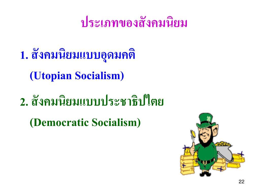 ประเภทของสังคมนิยม