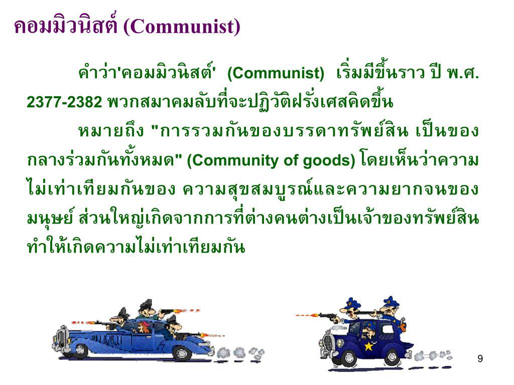 คอมมิวนิสต์