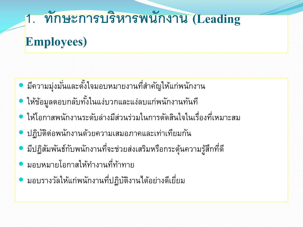 1.  ทักษะการบริหารพนักงาน