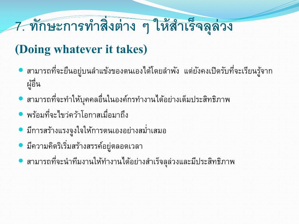 7. ทักษะการทำสิ่งต่าง ๆ ให้สำเร็จลุล่วง