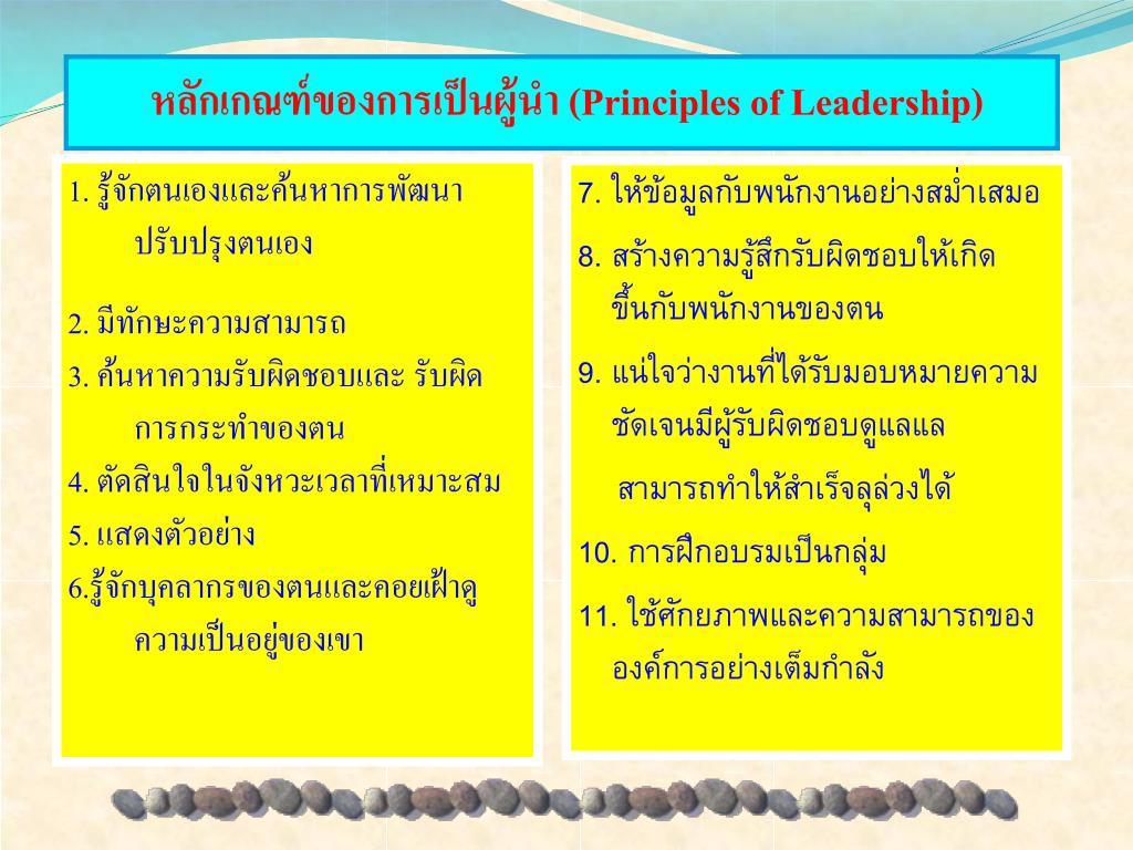 หลักเกณฑ์ของการเป็นผู้นำ (
