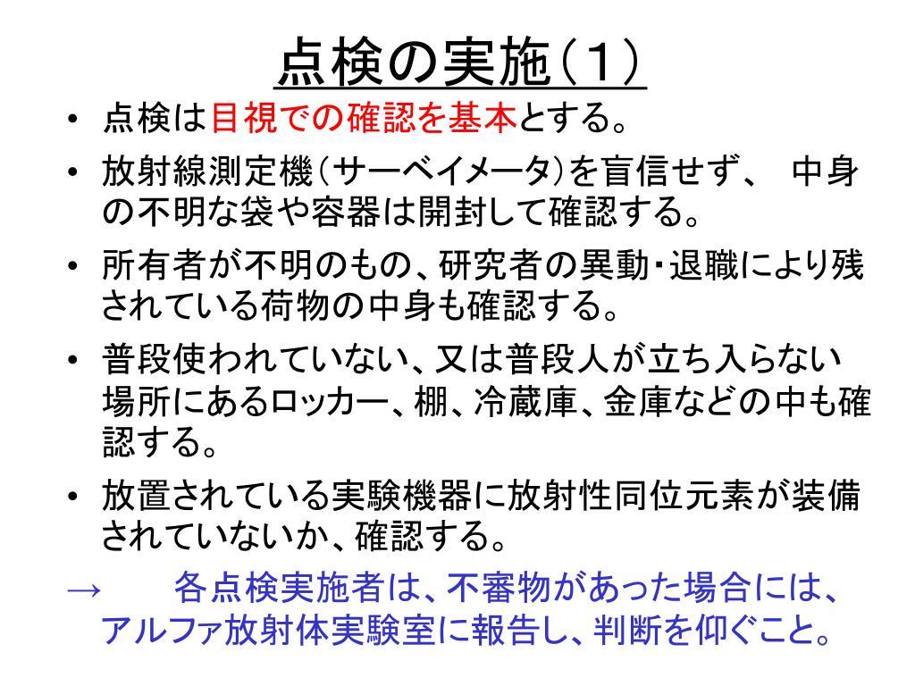 点検の実施(1)