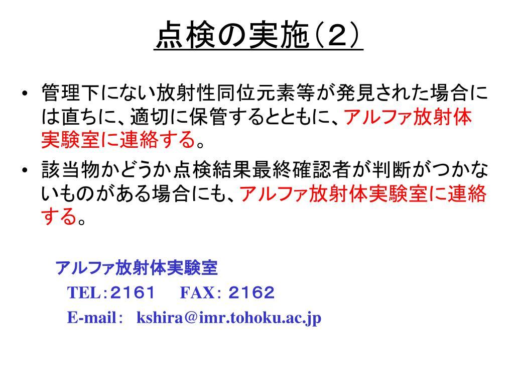 点検の実施(2)