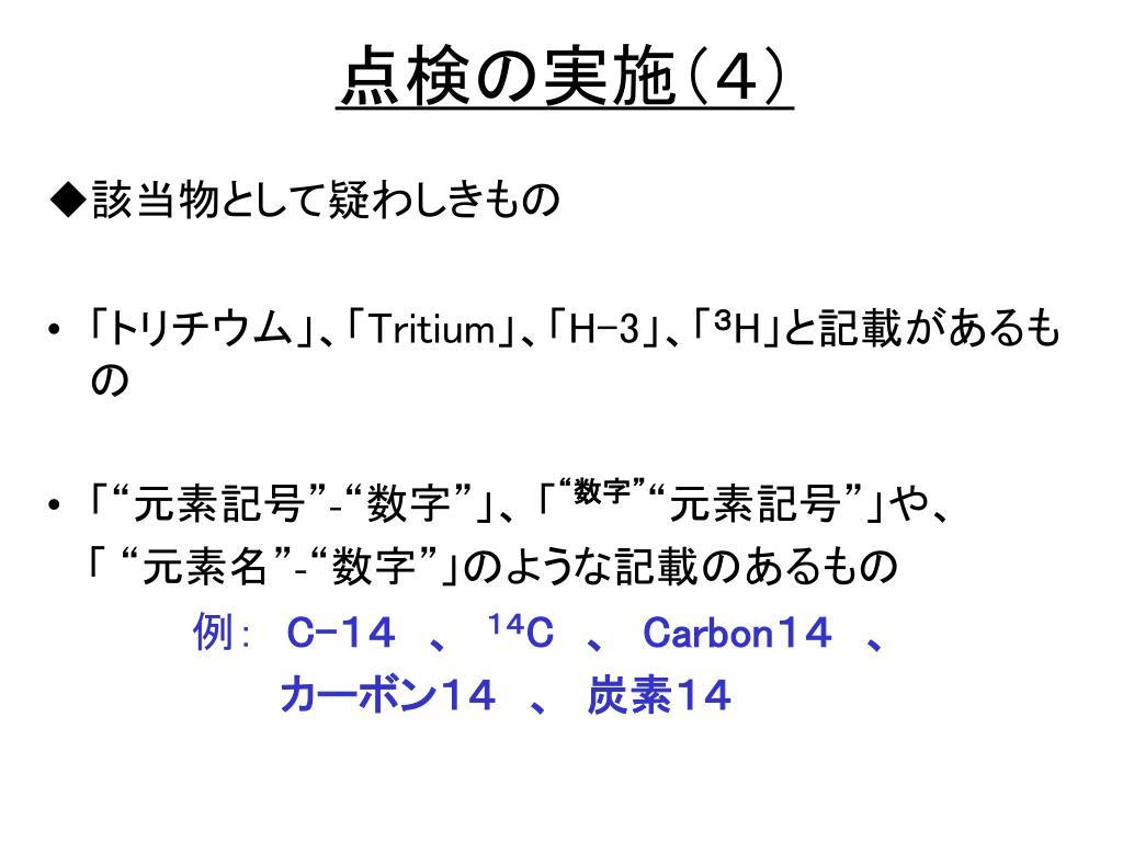 点検の実施(4)