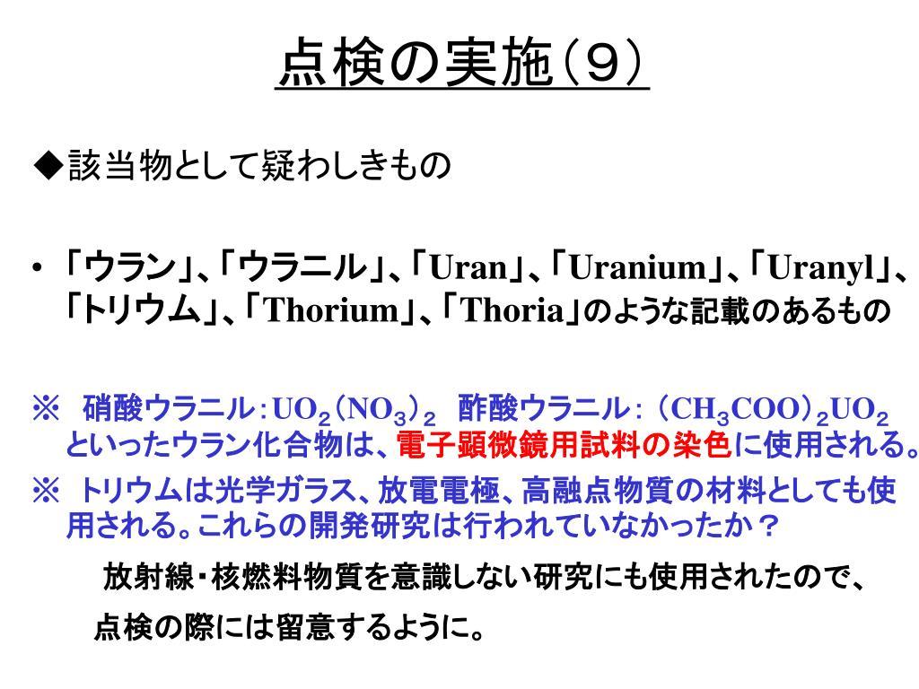 点検の実施(9)