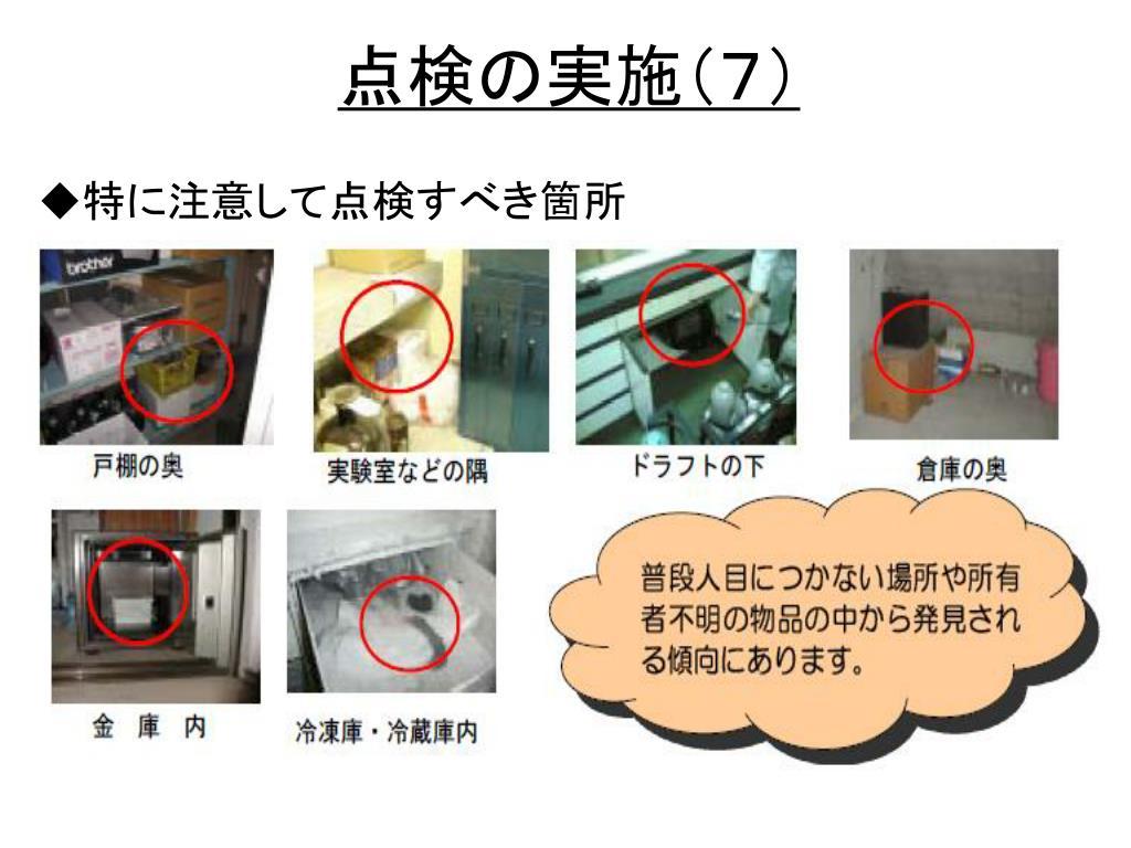 点検の実施(7)
