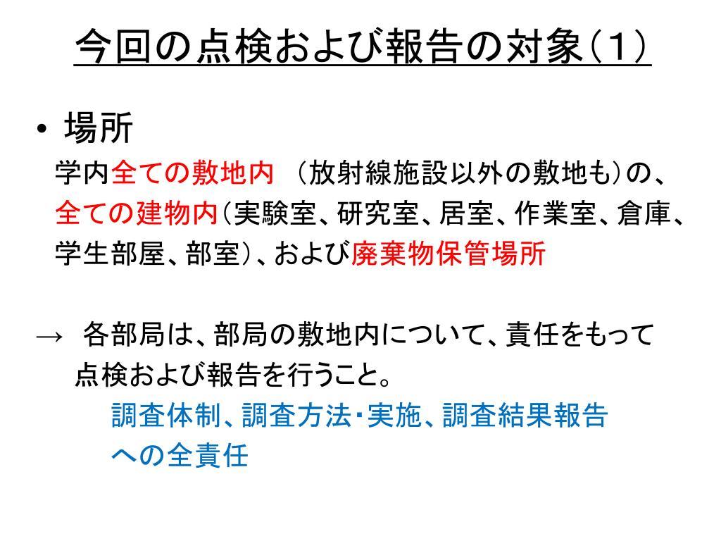 今回の点検および報告の対象(1)