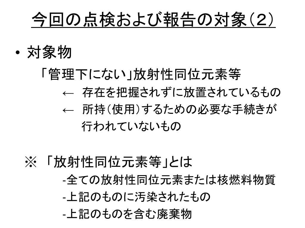 今回の点検および報告の対象(2)