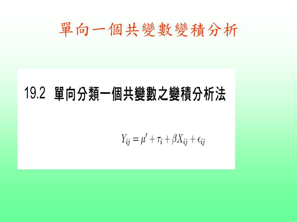 單向一個共變數變積分析