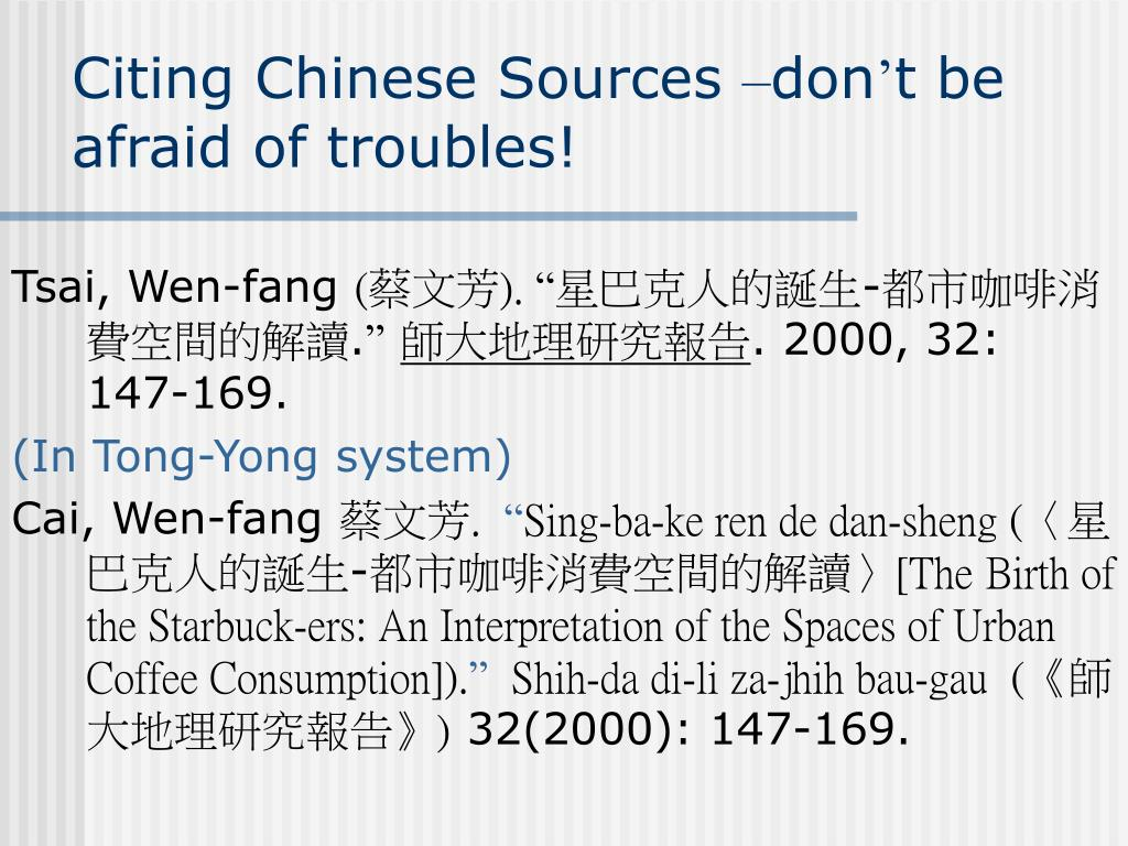 Citing Chinese Sources