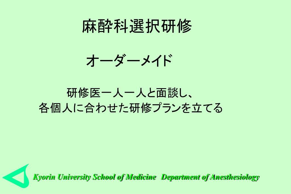 麻酔科選択研修