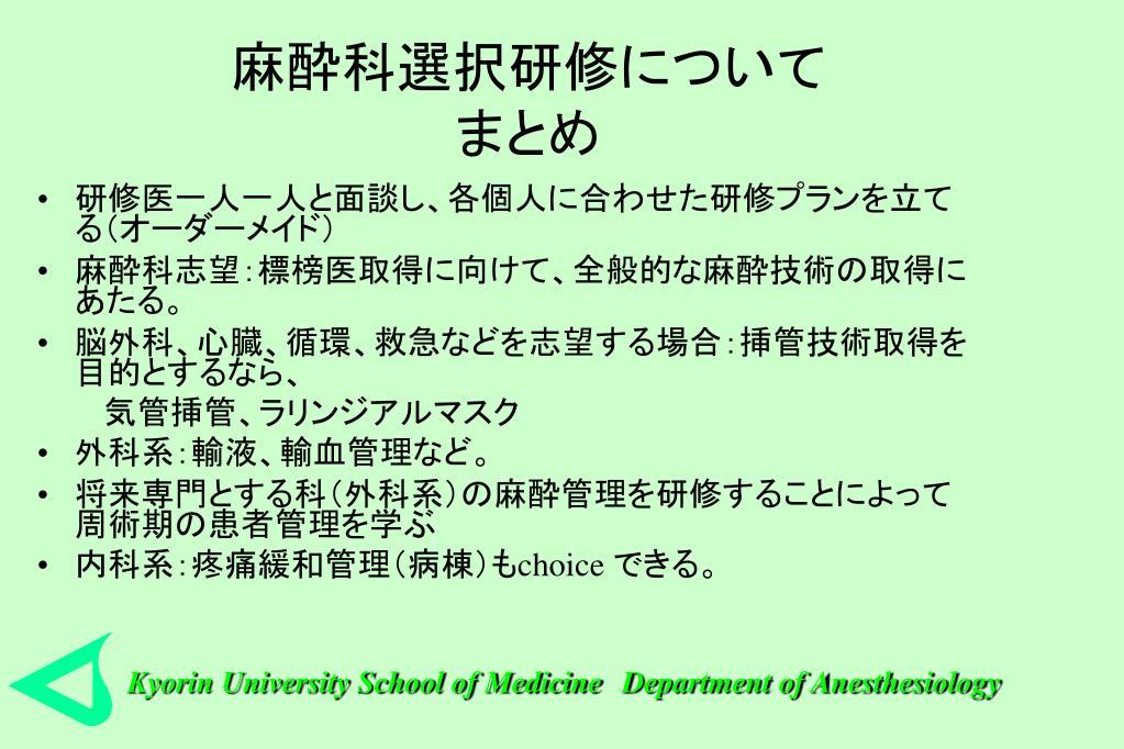 麻酔科選択研修について