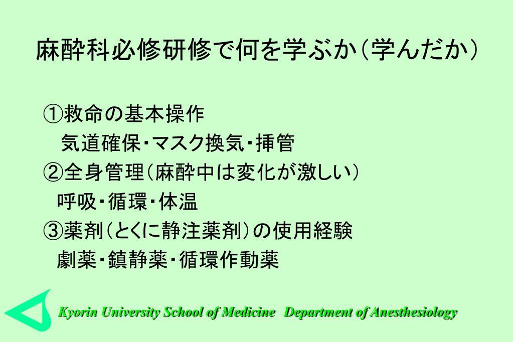 麻酔科必修研修で何を学ぶか(学んだか)