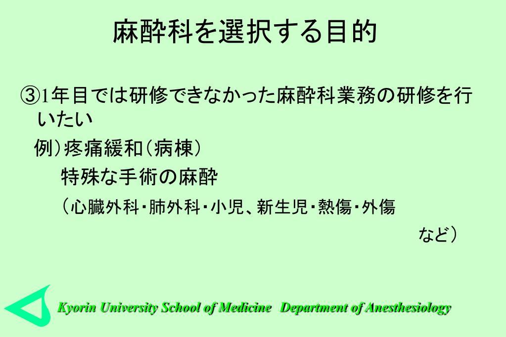 麻酔科を選択する目的