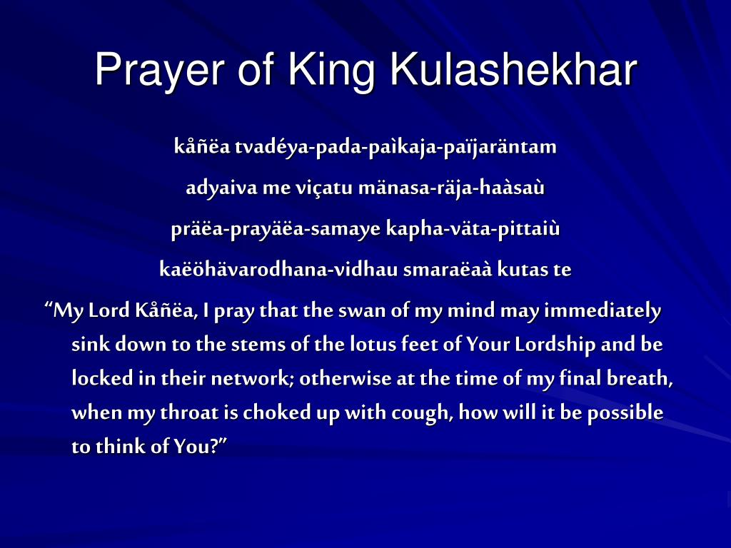 Prayer of King Kulashekhar
