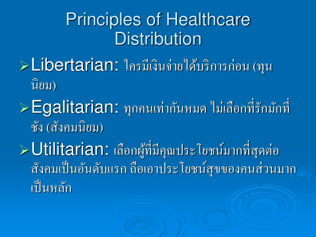 Principles of Healthcare Distribution