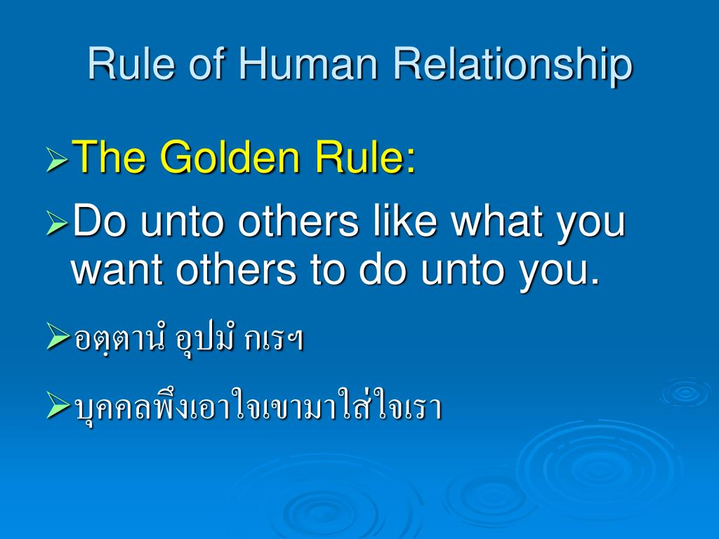 Rule of Human Relationship