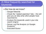 2 most frequently searched for keywords