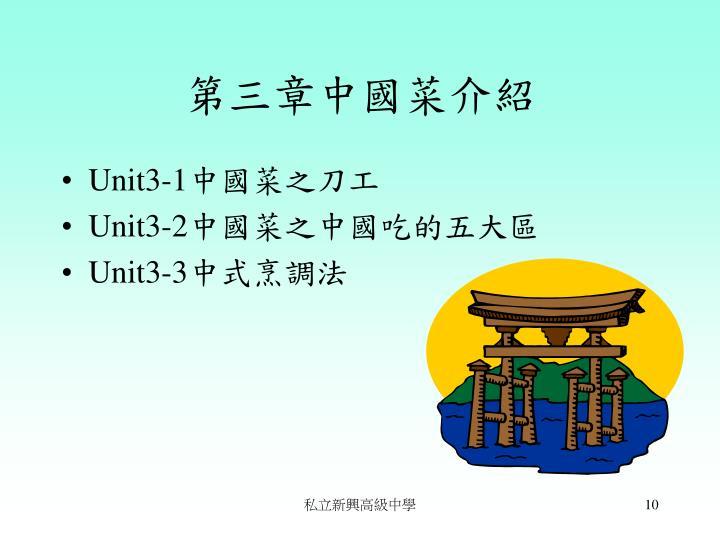 第三章中國菜介紹