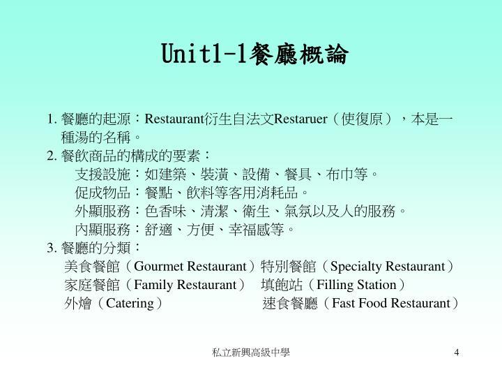 Unit1-1