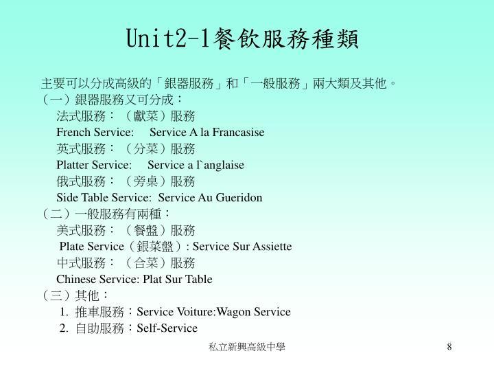 Unit2-1