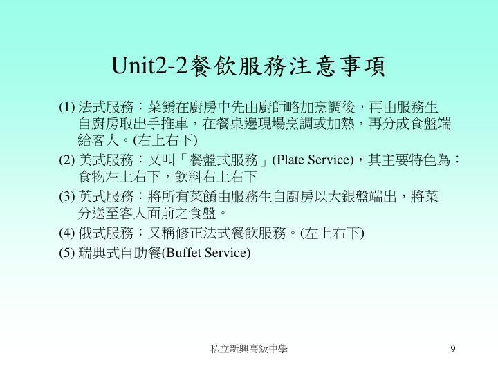 Unit2-2