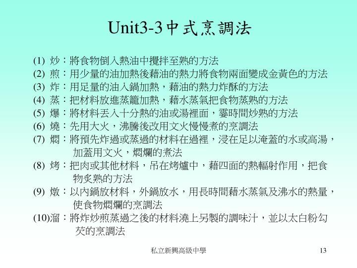 Unit3-3