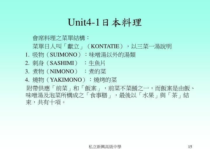 Unit4-1