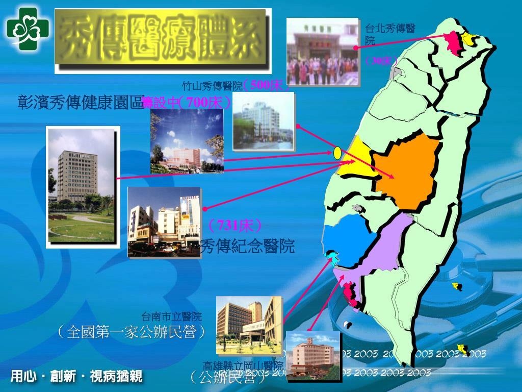 台北秀傳醫院