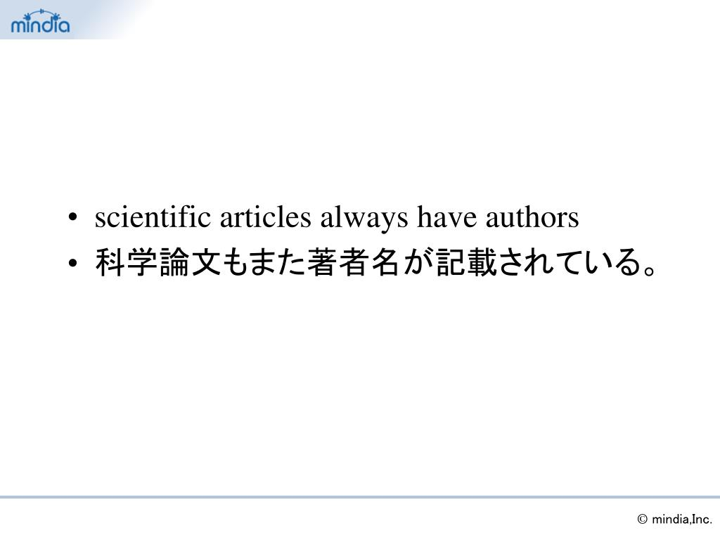 scientific articles always have authors