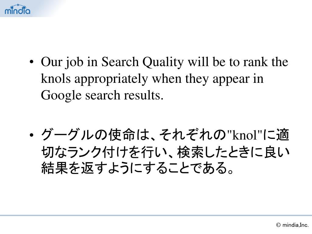 Our job in Search Quality will be to rank the knols appropriately when they appear in Google search results.