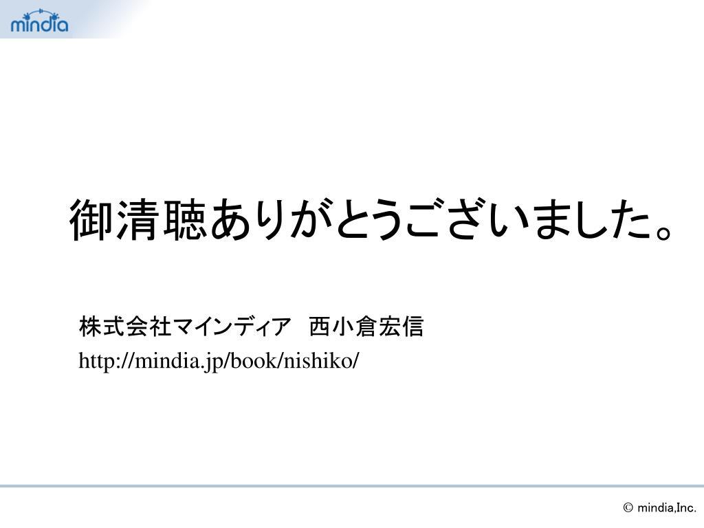 株式会社マインディア 西小倉宏信