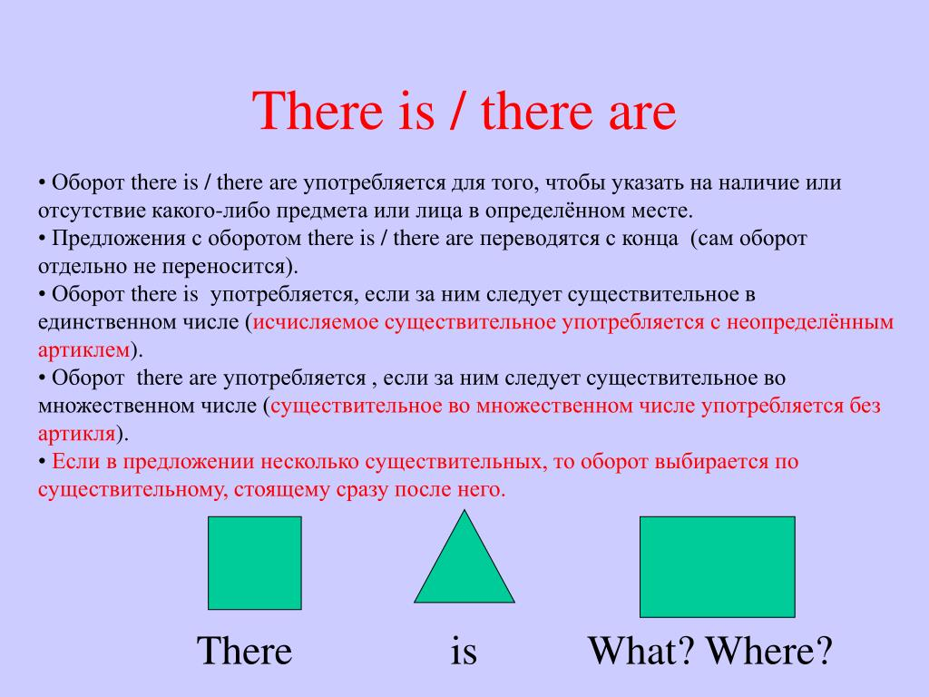 There is / there are