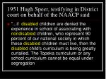 1951 hugh speer testifying in district court on behalf of the naacp said
