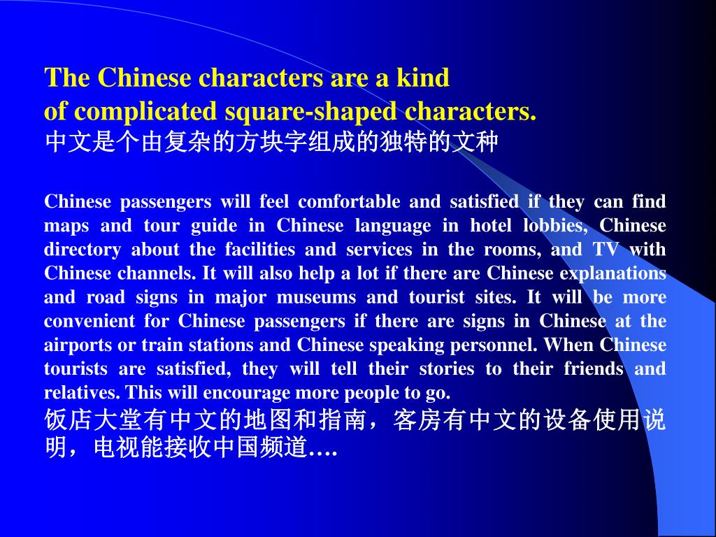 The Chinese characters are a kind
