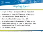 china study phase iii focus of questions