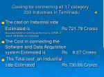 costing for connecting all 17 category 233 industries in tamilnadu