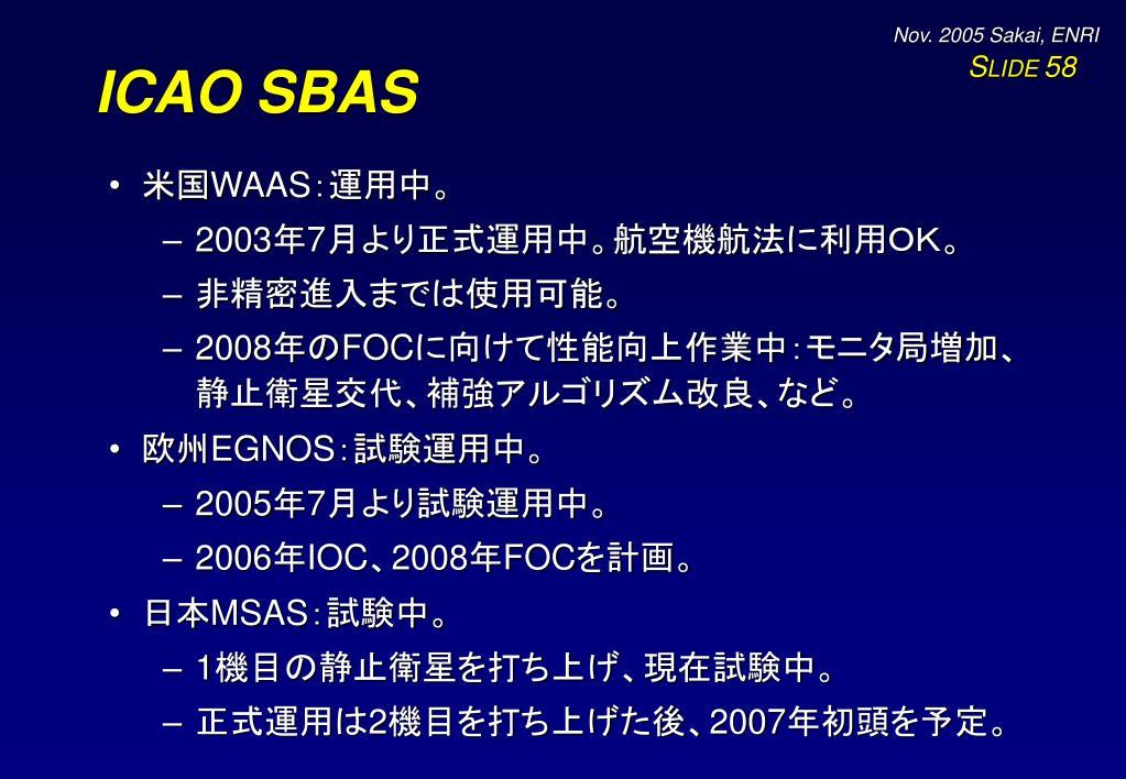 ICAO SBAS