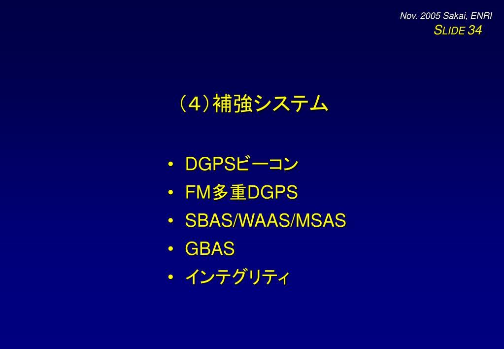 (4)補強システム
