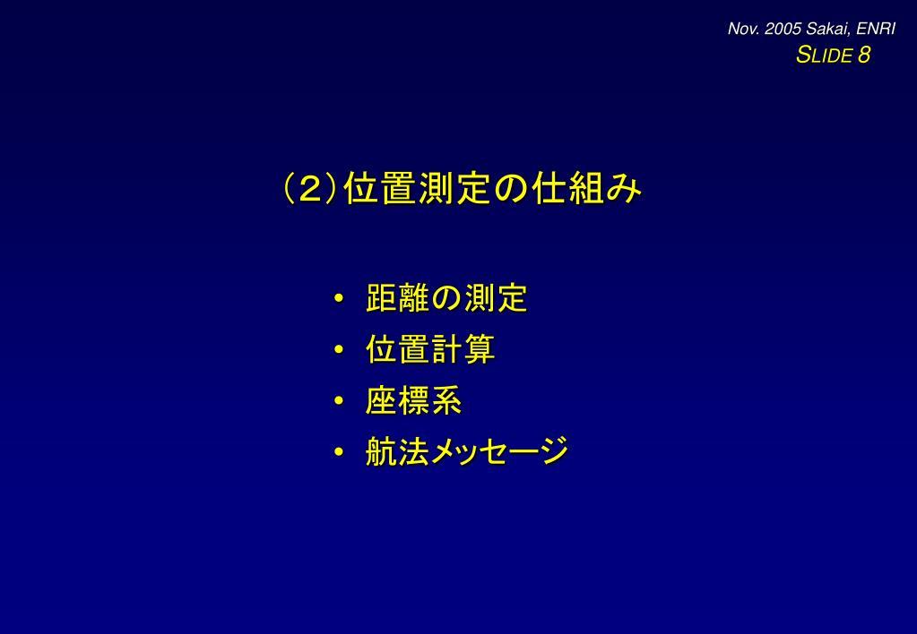 (2)位置測定の仕組み