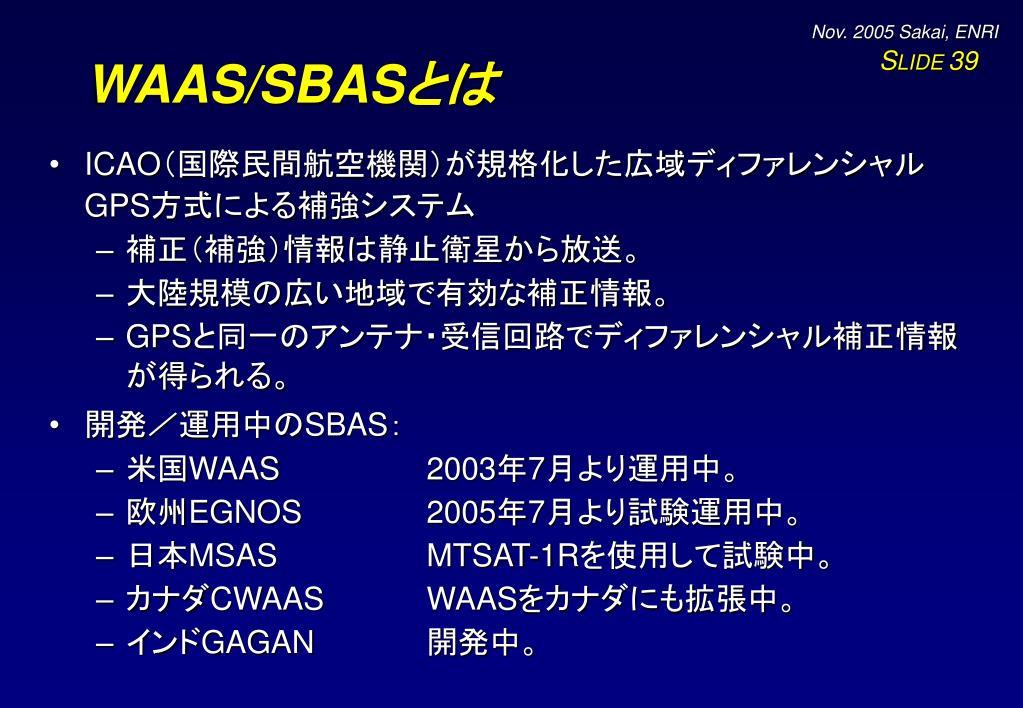 WAAS/SBAS