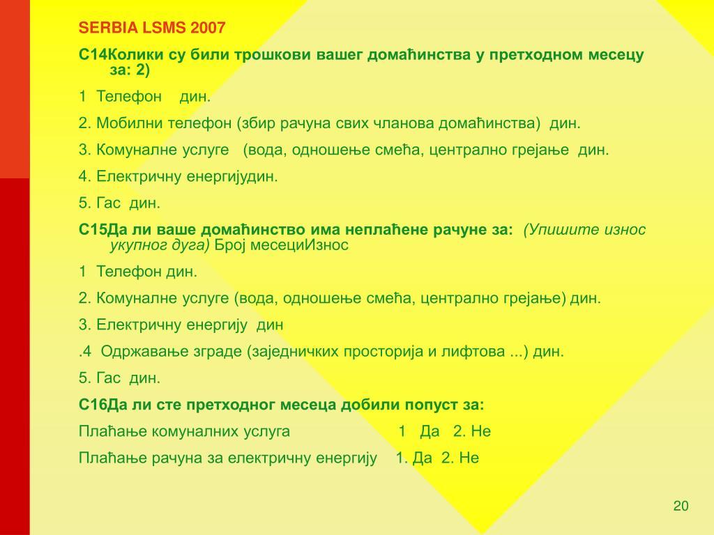 SERBIA LSMS 2007
