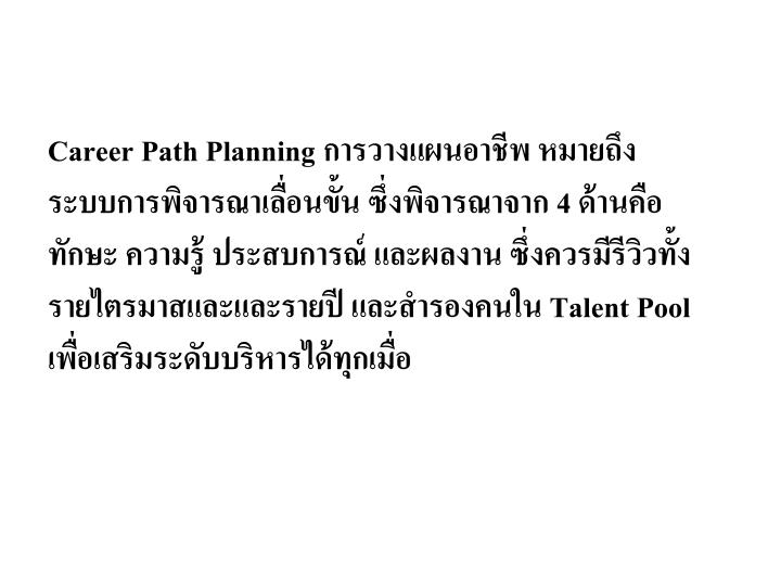 Career Path Planning