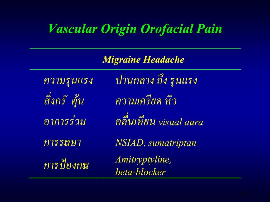 Vascular Origin Orofacial Pain