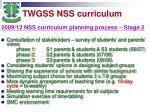 twgss nss curriculum5