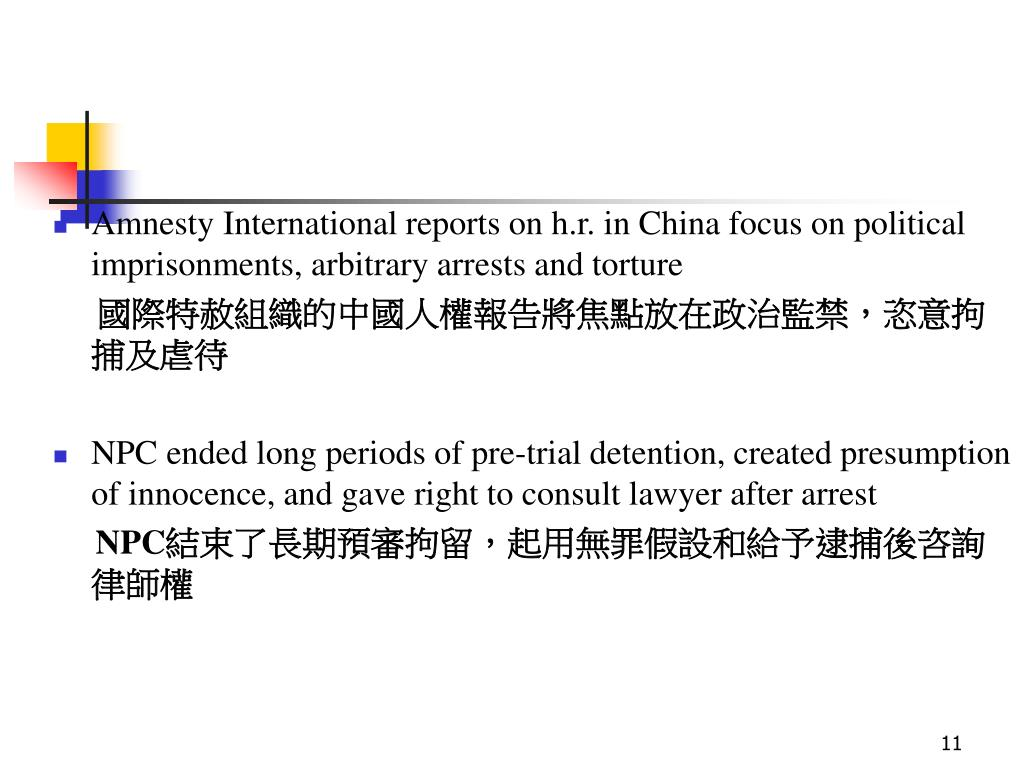 Amnesty International reports on h.r. in China focus on political imprisonments, arbitrary arrests and torture