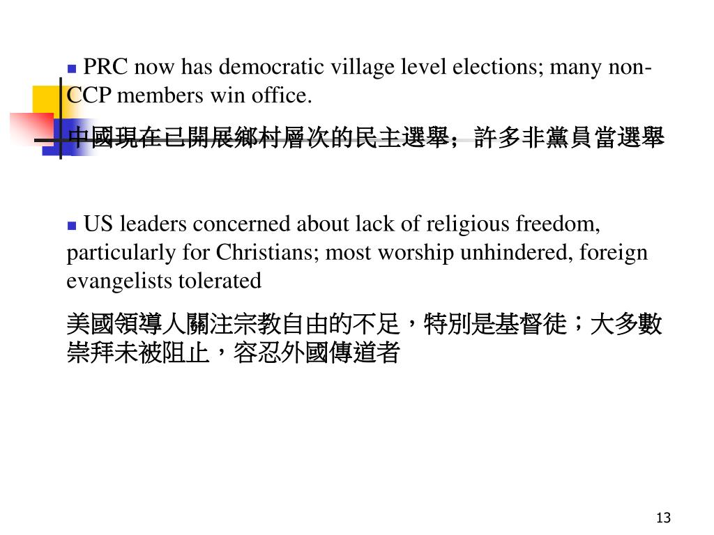 PRC now has democratic village level elections; many non-CCP members win office.