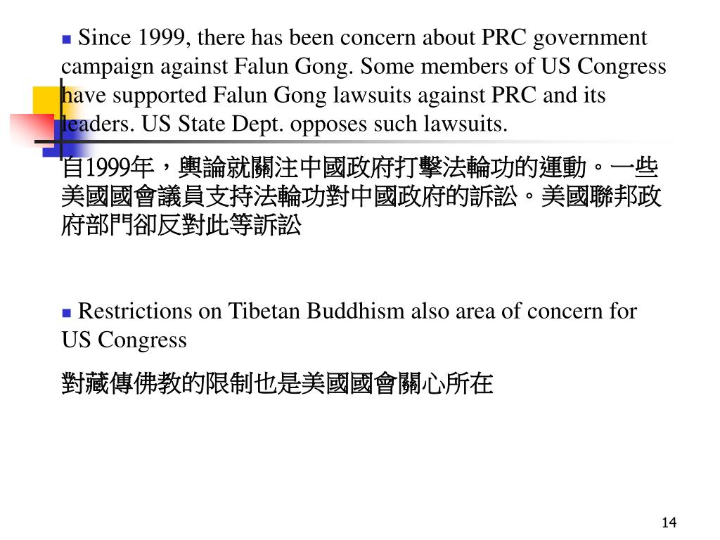 Since 1999, there has been concern about PRC government campaign against Falun Gong. Some members of US Congress have supported Falun Gong lawsuits against PRC and its leaders. US State Dept. opposes such lawsuits.