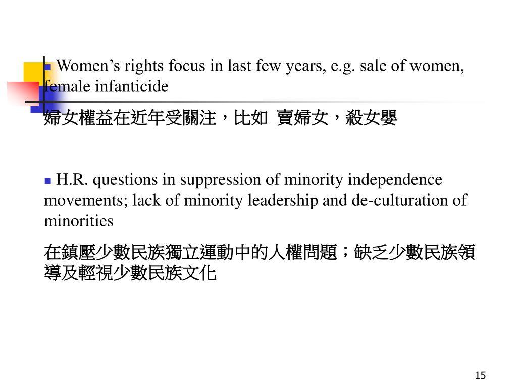 Women's rights focus in last few years, e.g. sale of women, female infanticide